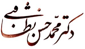 dr-nezafati-nastaliq_300X173